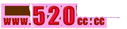 520cc論壇